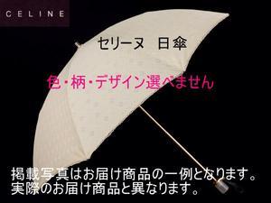 セリーヌの日傘