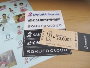 さくらクラウド 20000円無料チケット
