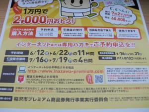 いなッピー商品券2