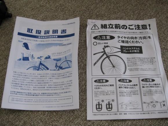 クロスバイク取扱説明書