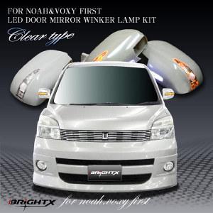 ノア VOXY ヴォクシー 前期/LED ドアミラーウインカー