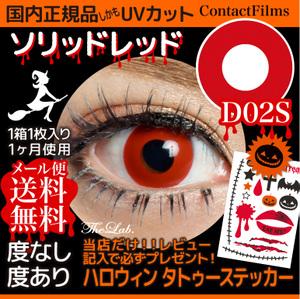 ハロウィン カラコン 赤い目