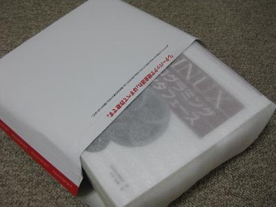 極厚の本をレターパックで送る