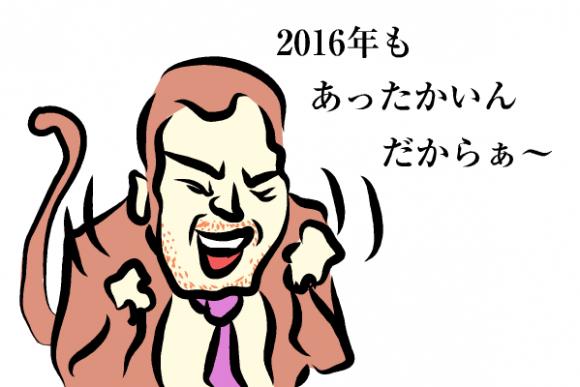 年賀状 2016 さる クマムシ あったかいんだからぁ♪ イラスト