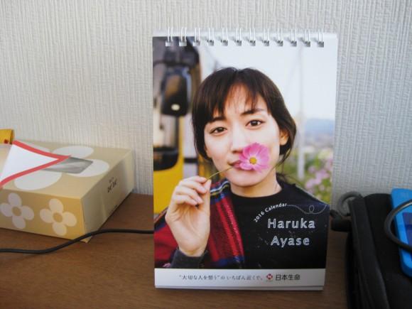 綾瀬はるか 日本生命 卓上カレンダー
