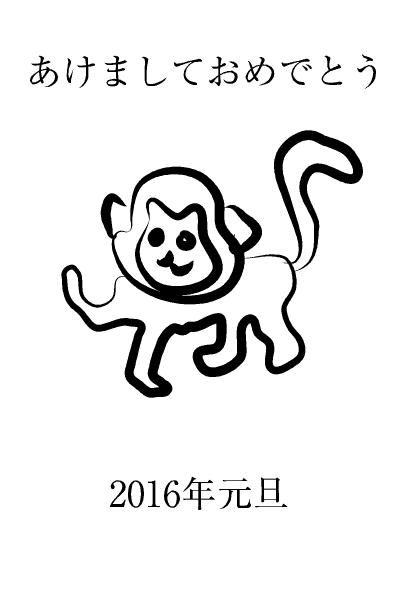 年賀状 2016 無料 イラスト さる1