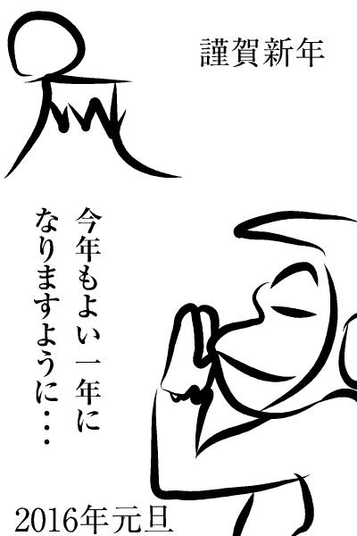 年賀状 2016 無料 イラスト さる3