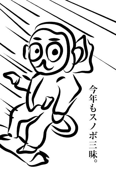 年賀状 2016 無料 イラスト さる30