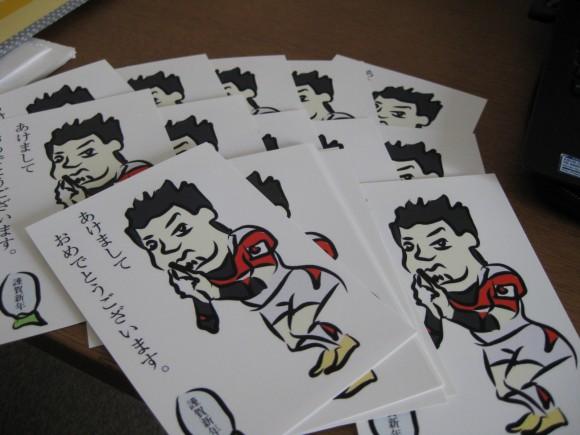 2016年の年賀状はラグビー日本代表 五郎丸歩