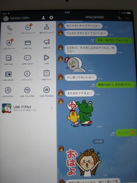 LINEfor_iPad