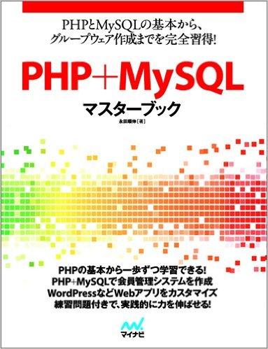 PHP+MySQLマスターブック