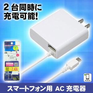 携帯充電器 AC充電器IACU-SP02WNスマホ Android対応タブレット端末にも対応