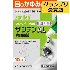 ザジテンAL 点眼薬 ノバルティスファーマ