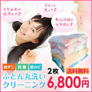 メリット(2) 重たい布団を持っていかなくてもいい!