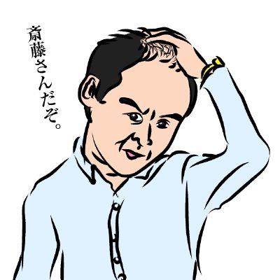 トレンディエンジェル 斉藤さんだぞ