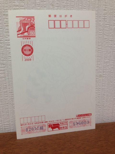 2009年(平成21年)餅つきする牛の年賀状イラスト