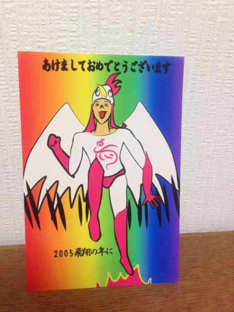 2005年(平成17年)ヒーローコスプレ風の鳥の年賀状イラスト