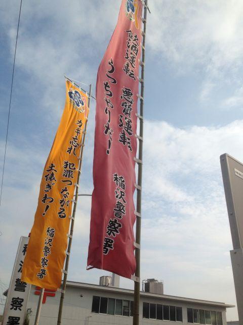 稲沢警察署前にも名古屋場所風の旗