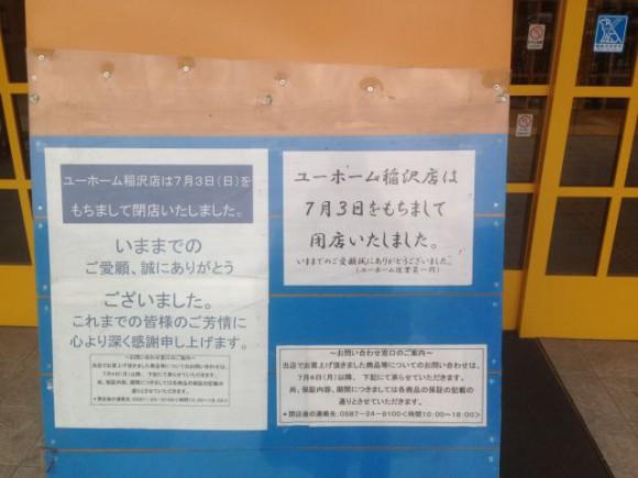 アピタタウン稲沢 ユーホーム閉店