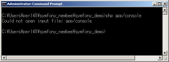 「php app/console」を実行するも、またファイルが存在しないエラーが出現。