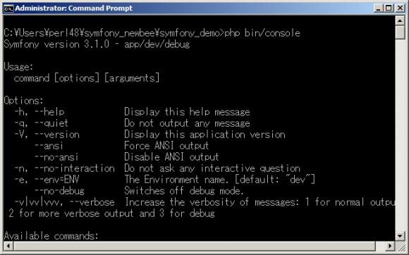 console実行ファイルまでのパスがわかったので、「php bin/console」と実行すると・・・衝撃的な文字がっ!!