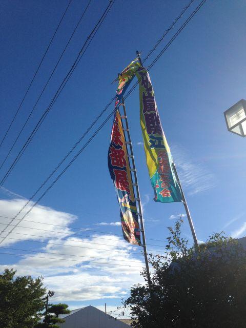 大砂嵐関と所属する大嶽部屋への応援旗