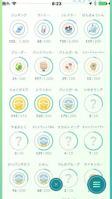 【ポケモンGO】プレイ開始1か月後のステータス