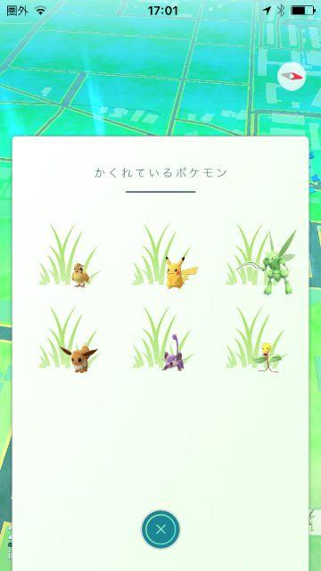 稲沢市役所の東側で野生のピカチュウをゲット!!