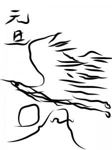上空をすごい勢いで飛ぶ鳥 酉年年賀状イラスト