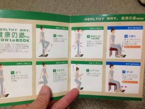 アメトーークの「運動神経悪い芸人」のPK対決で使われてる足ツボマットっぽいのを買いました