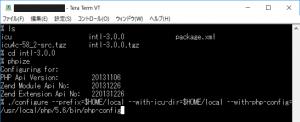 さくらのレンタルサーバにCakePHP3をインストール