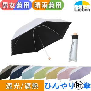 傘の中がヒンヤリ涼しいシルバーコーティング日傘