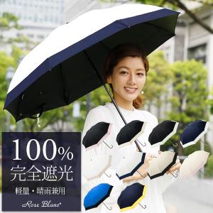 人気ランキング上位をキープ!芦屋ロサブランの日傘